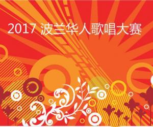 2017第七届波兰华人歌唱大赛